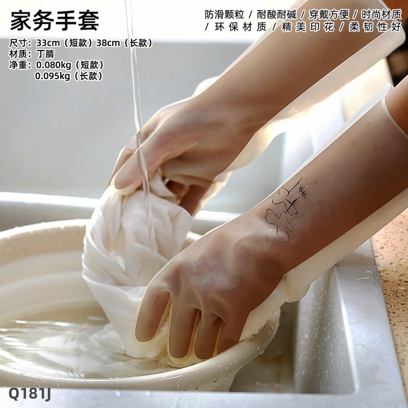 Household nitrile waterproof and antifouling printing clover lotus long and short cleaning floor laundry dishwashing household gloves