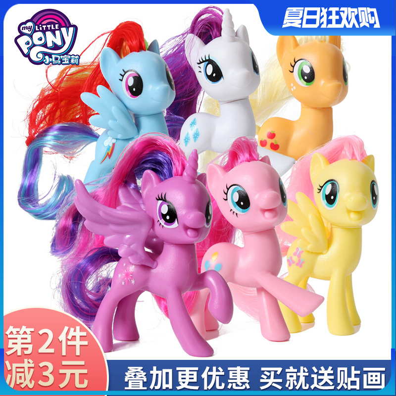 小马宝莉玩具 小马利亚可爱标志基础小马儿童玩具组合套装单只装
