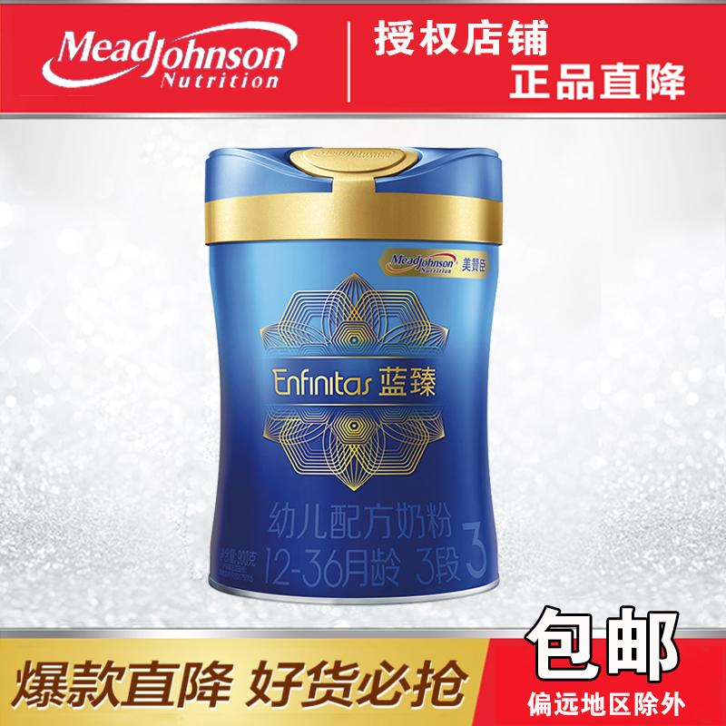 现货18年产美赞臣荷兰原装原罐进口蓝臻3段900克幼儿奶粉三段包邮