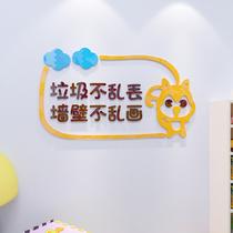 卫生角墙贴教室班级文化布置装饰学校幼儿园环境早教中心文明标语