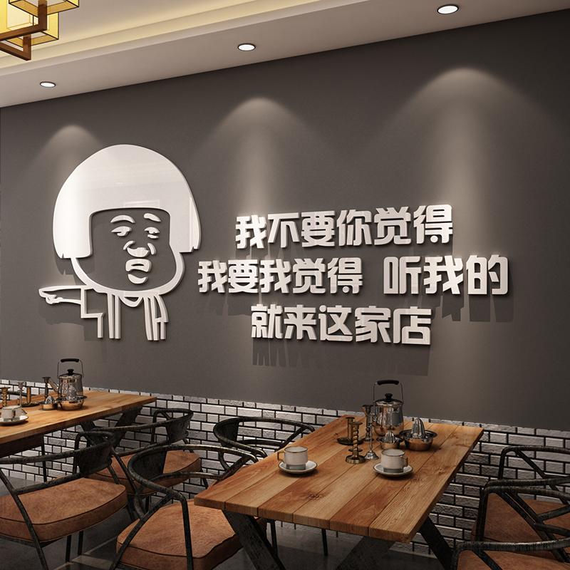 搞笑饭店墙面装饰壁纸贴画网红文字火锅烧烤肉小吃创意个性快餐饮