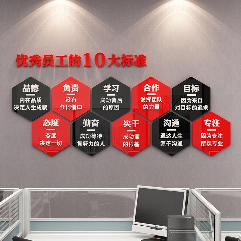 企业文化办公司会议室墙面装饰励志标语亚克力3d立体优秀员工贴纸