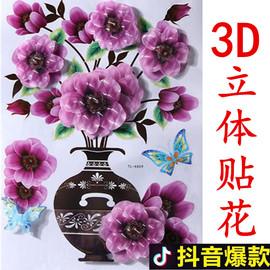 抖音同款墻貼補洞3d自粘立體仿真花瓶貼畫貼花防水貼紙裝飾冰箱貼圖片