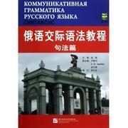俄語交際語法教程(句法篇)