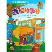 返校的季節/親子時刻圖畫書/貝貝熊系列叢書 (美)斯坦·博丹,簡·博丹 正版書籍