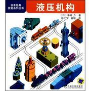 液壓機構/日本經典技能系列叢書 (日)手嶋力 正版書籍