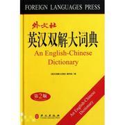 英漢雙解大詞典(第2版)(精) 英語工具書 新華書店 正版書籍