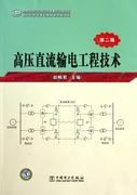 高壓直流輸電工程技術(第2版) 趙畹君