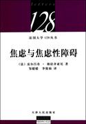 焦慮與焦慮性障礙/法國大學128叢書 保