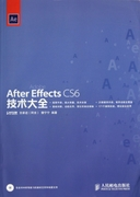 After Effects CS6技術大全(附光盤)