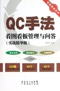 QC手法看圖看板管理與問答(實戰精華版)/看圖看板系列 李輝 正版書籍