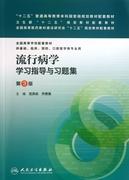 流行病學學習指導與習題集(供基礎臨床預防