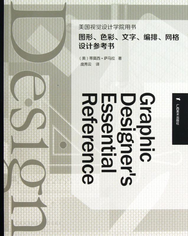 图形色彩文字编排网格设计参考书(美国视觉设计学院用书) 博库网