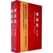 國富論(上下) (英)亞當斯密 正版經濟學書籍 博庫網