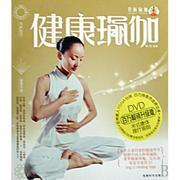 健康瑜伽(附光盤) 瑜伽普拉提 新華書店