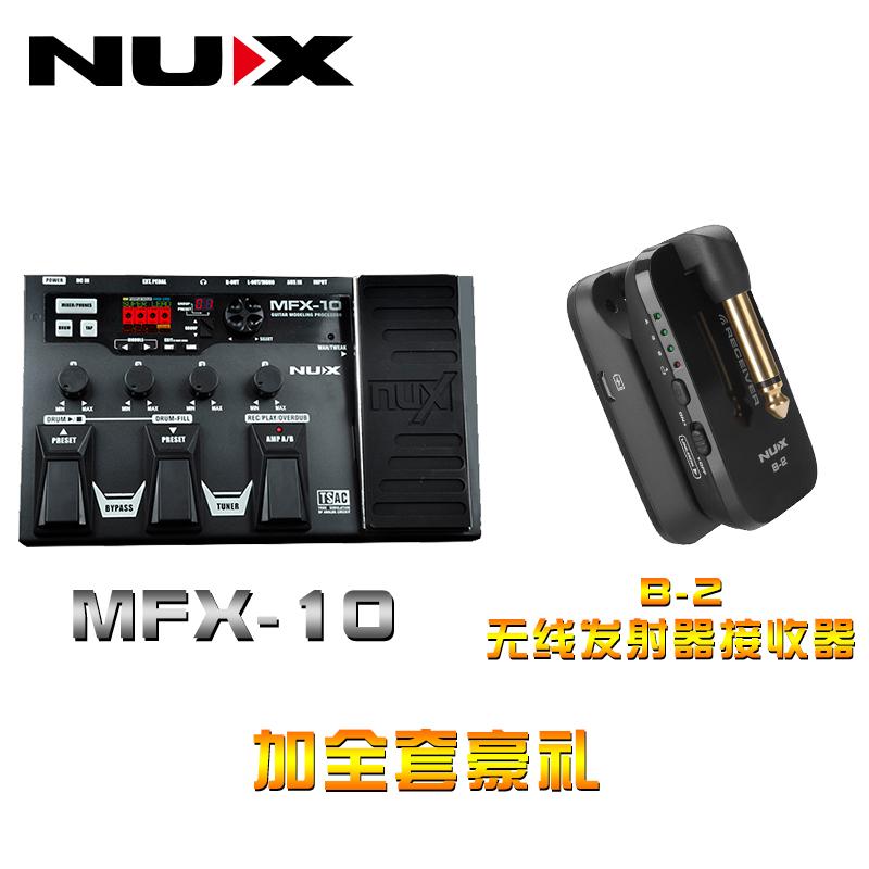 MFX10+ хао ли +NUX беспроводной передатчик меньше 100