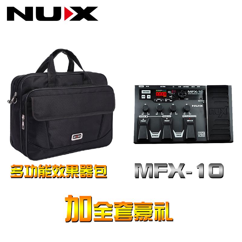 MFX10+ хао ли + эффект устройство пакет