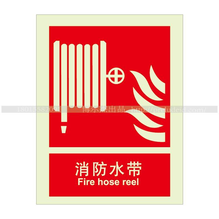 标牌厂家现货直销标志牌标语提示GB消防逃生标识牌 消防水带A5225