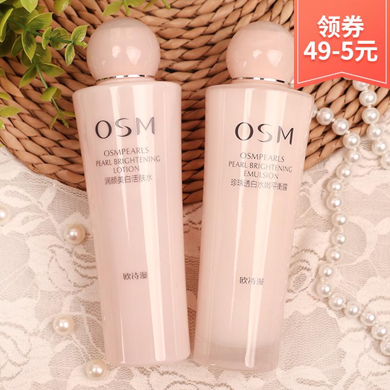 欧诗漫套装正品水乳两件套补水美白保湿洁面水乳霜学生化妆品专柜图片