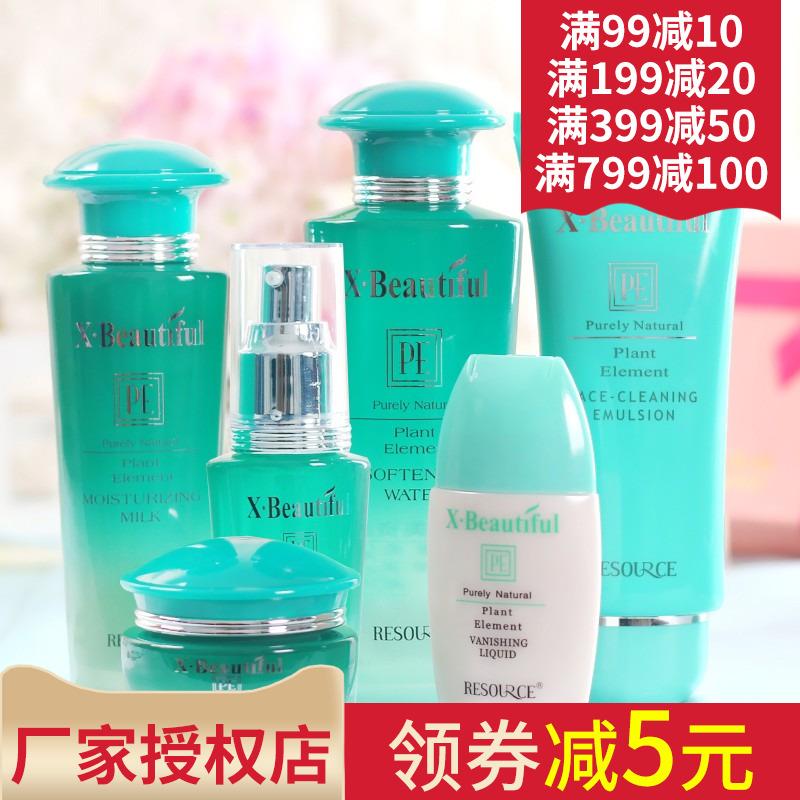 秀美资源化妆品正品专柜套装植物素眼霜洗面奶保湿乳液护肤品