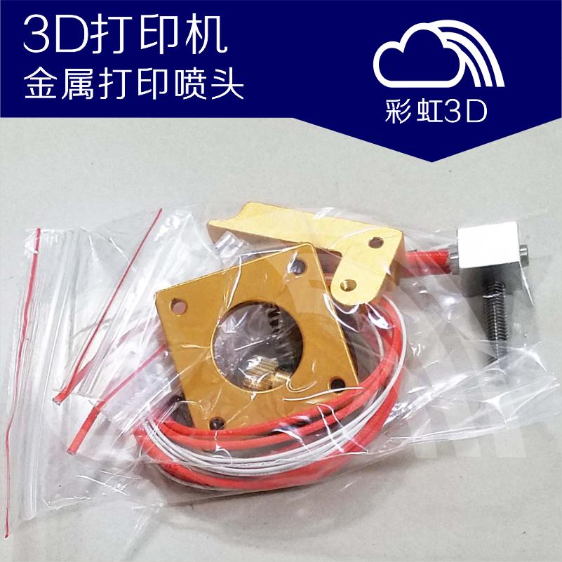 3D打印机  喷头套件 适合本店新机器