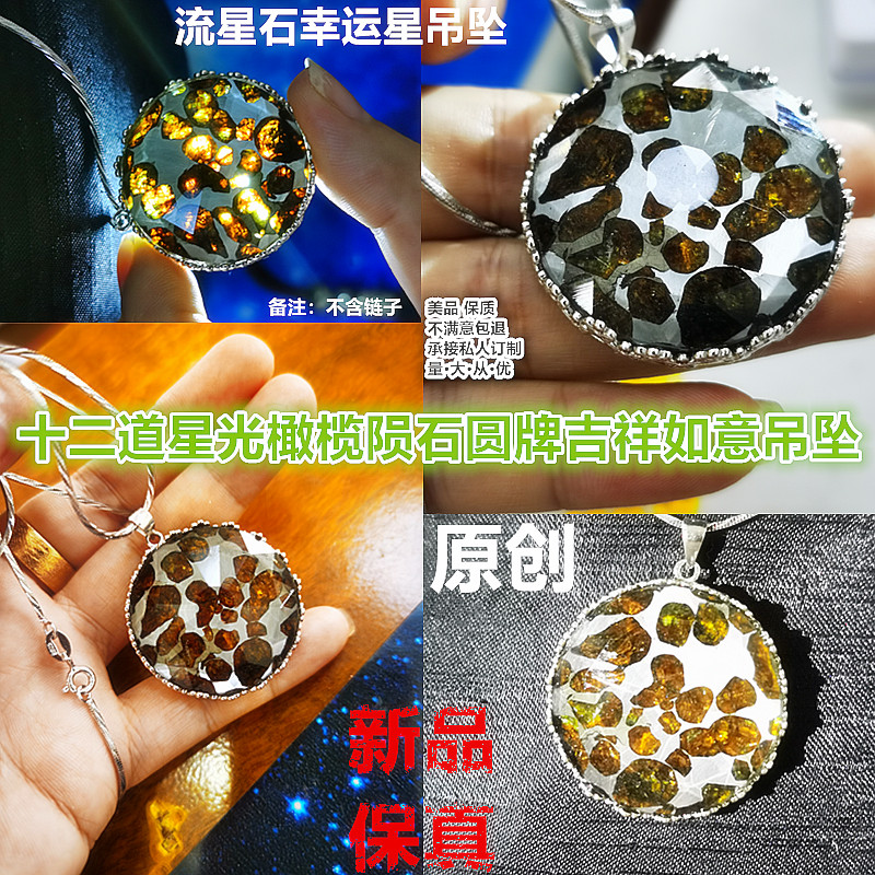 Meteorite Princess starlight olive meteorite Round Pendant 925 Silver Round brand pendant womens new boutique special price