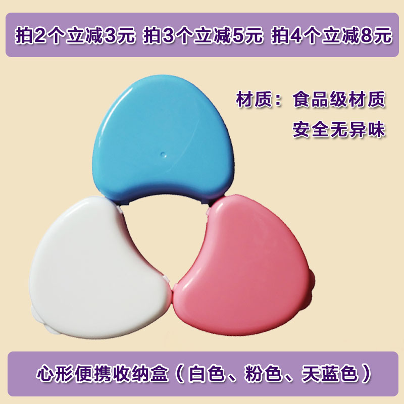保持器盒子心形 磨牙套盒 收纳义齿盒 泡假牙杯矫正器盒 便携款