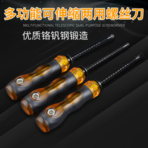 Telescopic screwdriver multifunctional with magnetic screws batch double-headed dual-use taper one-word cross plum flower Starter