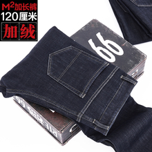 M2 lengthened jeans 120 cm tall Korean version fleeced and thick straight barrel elastic long-legged men's trousers