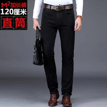 M22 5-fold long men's trousers 120 straight-barrel Elastic Black Youth Business jeans 29/30 yards
