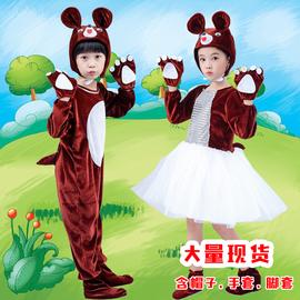 三只小熊演出服装六一儿童节卡通动物表演服幼儿小熊请客话剧服装