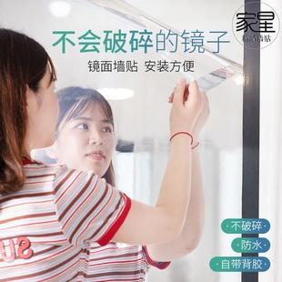 抖音软镜子贴墙家用贴饰自粘亚克力镜面穿衣镜贴纸浴室宿舍化妆镜