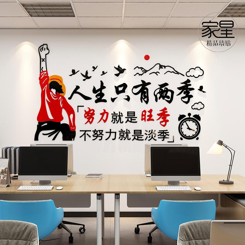 海贼王励志标语墙贴3d立体销售企业文化墙文字贴纸办公室墙面装饰