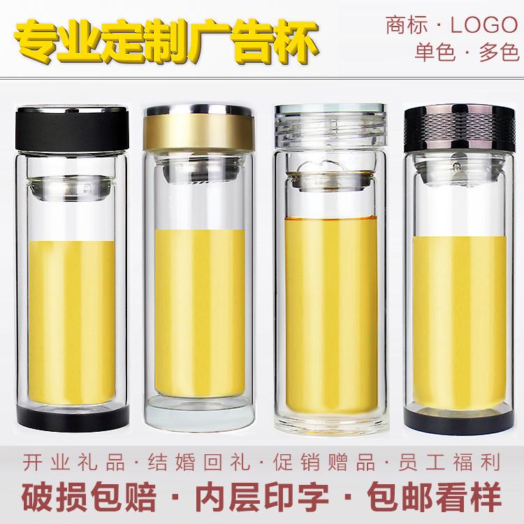 双层隔热玻璃杯定制印字印logo广告杯小礼品杯批量定做赠品杯刻字