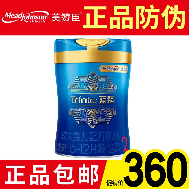 美赞臣奶粉蓝臻2段较大婴儿奶粉900g2罐正品包邮荷兰原罐原装进口