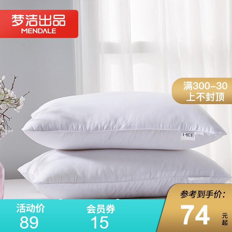 梦洁家纺官方旗舰正品丝柔新纤对枕舒适聚酯纤维对枕芯酒店枕芯