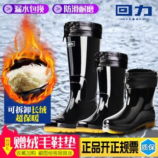 套鞋 冬天胶鞋 雨靴短筒加绒中筒高筒加厚防滑男防水鞋 回力雨鞋 男士