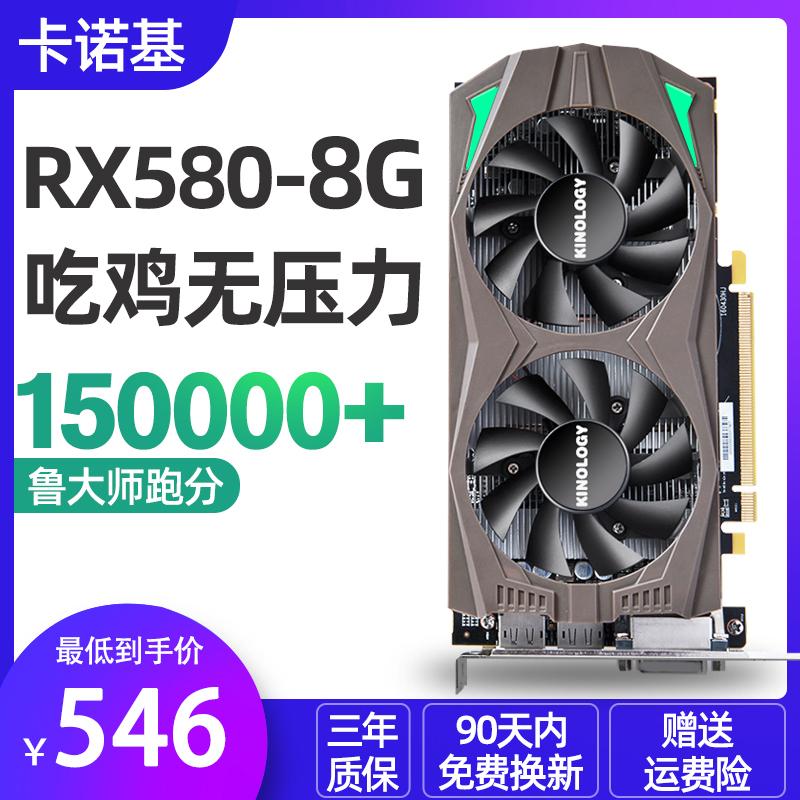 吃鸡RX580 8G 显卡 2048SP 高端显卡游戏显卡 独立显卡 电脑显卡12-02新券