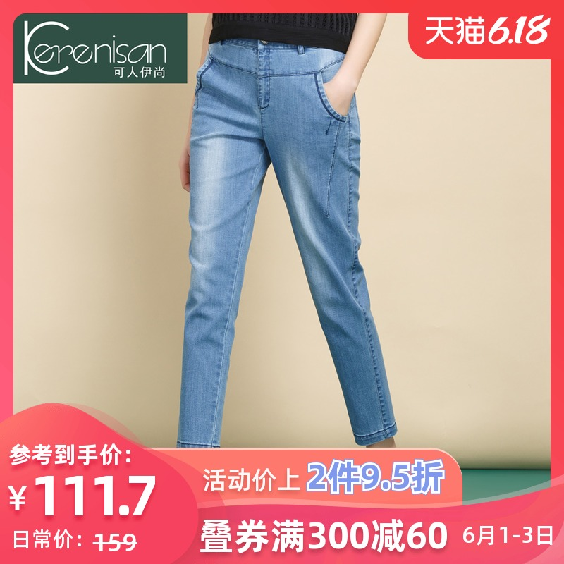 Jeans women's spring and summer 2020 new slim Leggings light color high waist straight tube loose middle-aged Harun cropped pants
