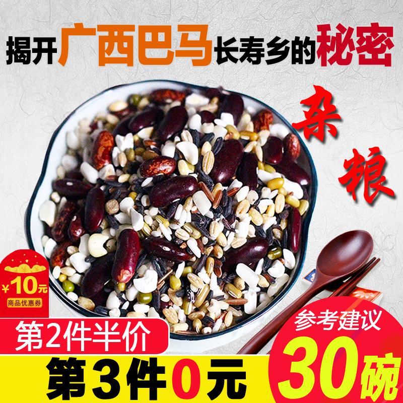 第3件0元 广西巴马八宝粥米300g*2袋 粗粮素食杂粮薏仁米红豆包邮