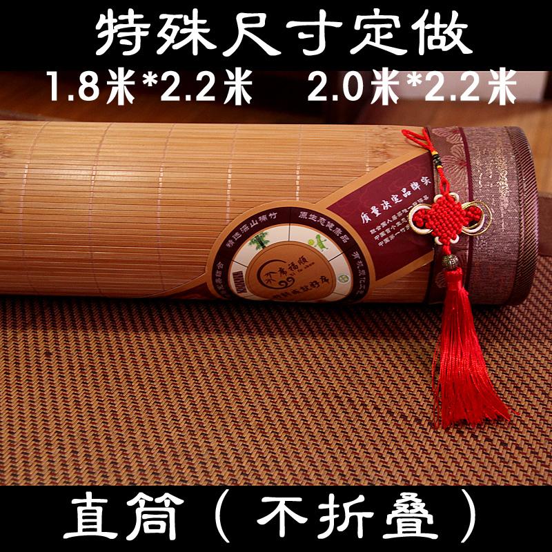 直筒竹席1.8m 双面 不折叠竹凉席1.5米1.2米 特殊尺寸定做2.0*2.2(非品牌)
