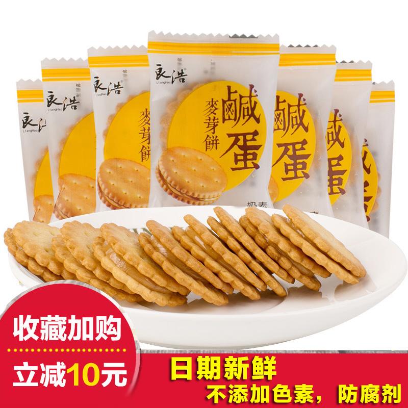 台湾进口特色零食 咸蛋黄麦芽饼干500g黑糖麦芽糖饼焦糖夹心饼干