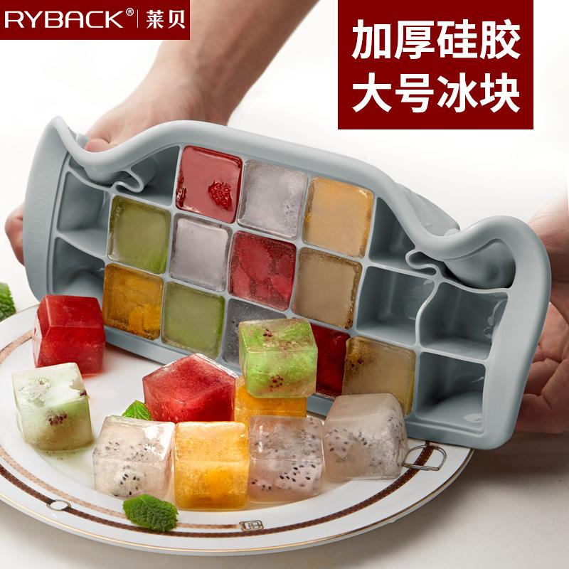 硅胶冰块家用冰箱冻冰块带盖制冰盒满29.80元可用14.9元优惠券