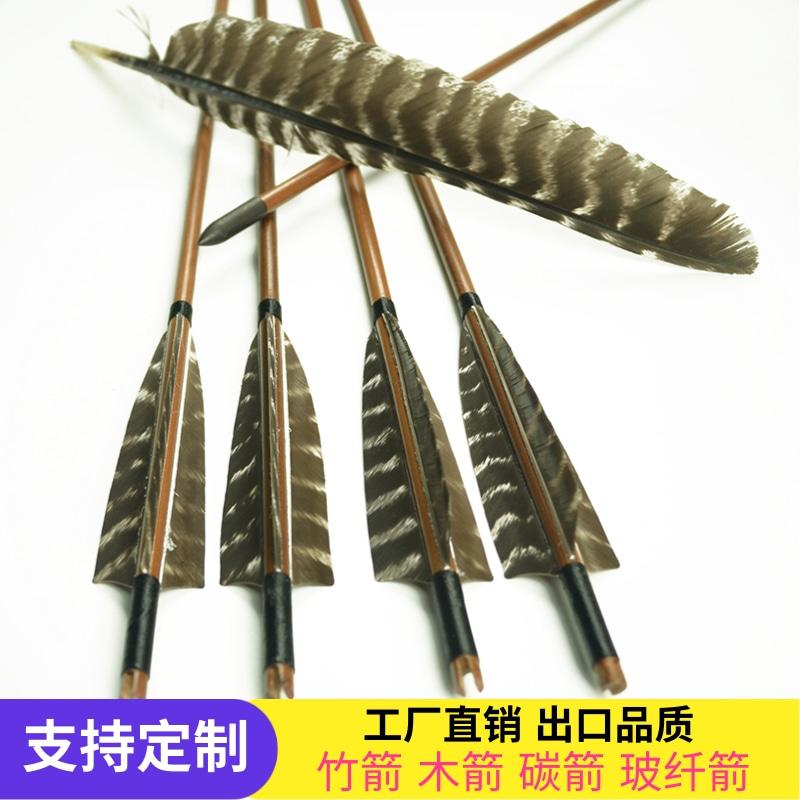 传统美猎反曲复合射箭花羽竹箭配重玻纤 比赛运动真羽木箭混碳箭