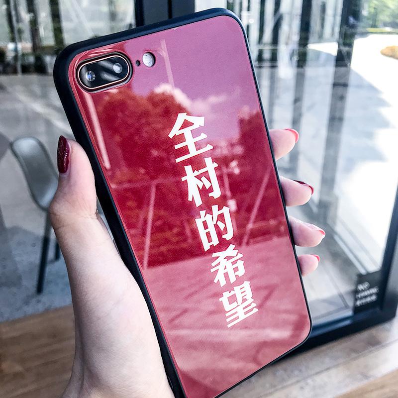 全村的希望苹果x手机壳7plus钢化玻璃硬壳iphone 8抖音网红6s创意个性潮6奇葩文字7情侣款镜面8plus保护套7P