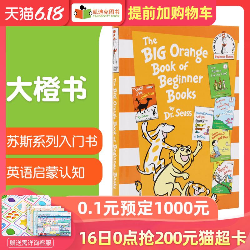 凯迪克图书   英文原版绘本苏斯系列入门书 The Big Orange Book of Beginner Books  英语启蒙 大橙书 认知