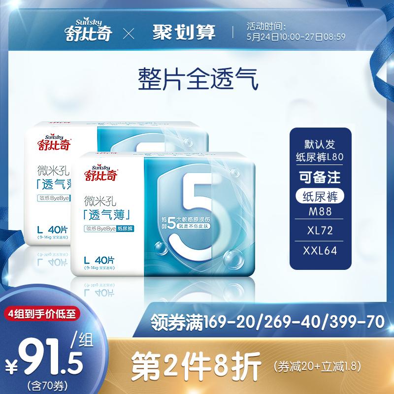 舒比奇透气薄纸尿裤L80片 婴儿超薄透气干爽尿不湿M,XL,XXL通用