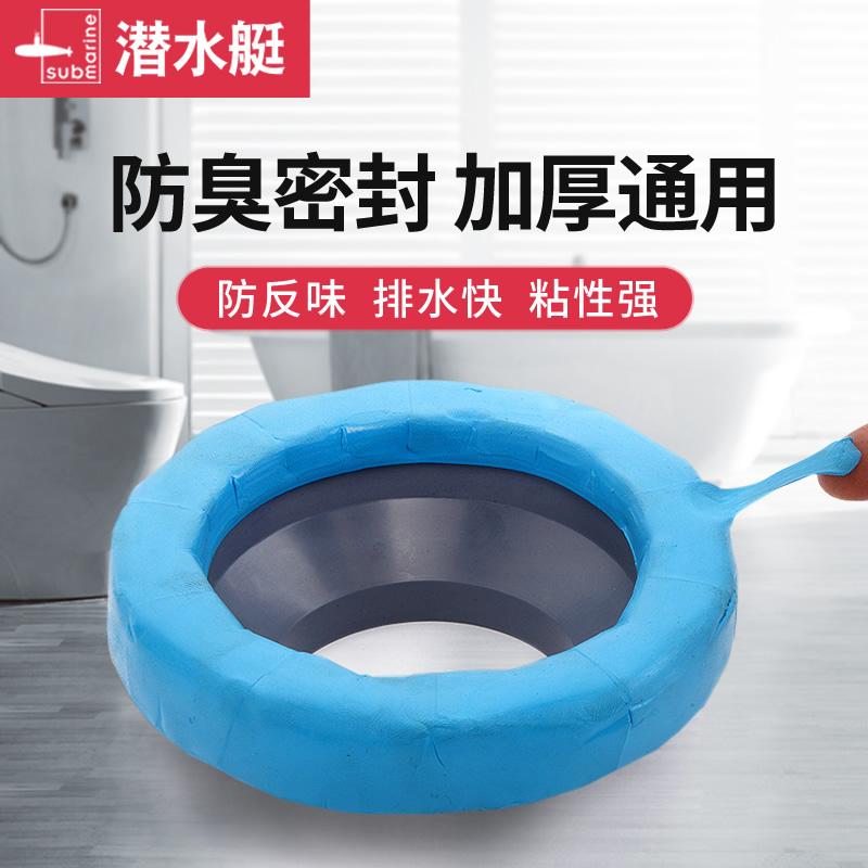 潜水艇马桶密封圈法兰圈防臭器加厚通用型坐便器底部底座下水配件