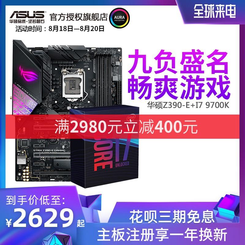 英特尔酷睿i7 9700k原盒装华硕主板