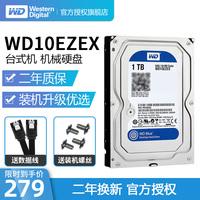 WD/西部数据 WD10EZEX 1TB台式机电脑机械硬盘 西数蓝盘1T单碟64M